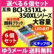 〔ゆうメール 送料無料〕 BCI-351XL+350XLシリーズ 選べる6色セット 増量 (純正同様 顔料ブラック) 〔互換インク〕
