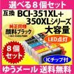 〔ゆうメール 送料無料〕 BCI-351XL+350XLシリーズ 選べる8個セット 増量 (純正同様 顔料ブラック) 〔互換インク〕