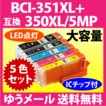 〔ゆうメール 送料無料〕 BCI-351XL+350XL/5MP 5色セット 増量  〔互換インク〕染料