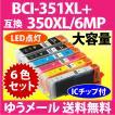 〔ゆうメール 送料無料〕 BCI-351XL+350XL/6MP 6色セット 増量 〔互換インク〕染料