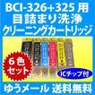 〔ゆうメール 送料無料〕キャノン BCI-326+325/6MP 用 クリーニングカートリッジ 6色セット  目詰まり解消
