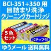 〔ゆうメール 送料無料〕キャノン BCI-351+350/5MP シリーズ 用 クリーニングカートリッジ 5色セット  目詰まり解消
