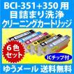 〔ゆうメール 送料無料〕キャノン BCI-351+350/6MP シリーズ 用 クリーニングカートリッジ 6色セット  目詰まり解消