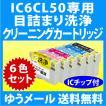 〔ゆうメール 送料無料〕 IC6CL50 用 強力 クリーニングカートリッジ 6色セット 目詰まり解消