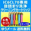 〔ゆうメール 送料無料〕 IC6CL70・IC6CL70L用 強力 クリーニングカートリッジ 6色セット 目詰まり解消