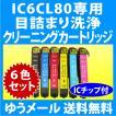 〔ゆうメール 送料無料〕エプソン IC6CL80・IC6CL80L 用 強力 クリーニングカートリッジ 6色セット 目詰まり解消