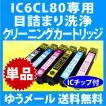 〔ゆうメール 送料無料〕エプソン IC6CL80・IC6CL80L 用 強力 クリーニングカートリッジ 目詰まり解消 単色
