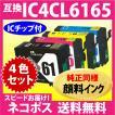 〔ゆうメール 送料無料〕 IC4CL6165 4色セット (純正同様 顔料インク) 〔互換インク〕