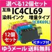 〔ゆうメール 送料無料〕 エプソン IC4CL69 選べる12個セット 増量ブラック  染料インク 〔互換インク〕