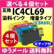 〔ゆうメール 送料無料〕 エプソン IC4CL69 選べる4個セット 増量ブラック  染料インク 〔互換インク〕