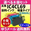 〔ゆうメール 送料無料〕 エプソン IC4CL69 選べる8個セット 増量ブラック  染料インク 〔互換インク〕