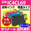 〔ゆうメール 送料無料〕 IC4CL69 4色セット 増量ブラック 〔互換インク〕  染料インク