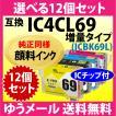 〔ゆうメール 送料無料〕 IC4CL69 選べる12個セット 増量ブラック (純正同様 顔料インク) 〔互換インク〕