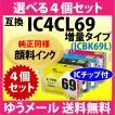 〔ゆうメール 送料無料〕 IC4CL69 選べる4個セット 増量ブラック (純正同様 顔料インク) 〔互換インク〕