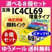 〔ゆうメール 送料無料〕 IC4CL69 選べる8個セット 増量ブラック (純正同様 顔料インク) 〔互換インク〕