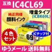 〔ゆうメール 送料無料〕 IC4CL69 4色セット 増量ブラック (純正同様 顔料インク) 〔互換インク〕