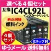 〔ゆうメール 送料無料〕 IC92Lシリーズ 選べる4色セット IC4CL92L 純正同様 顔料インク (ICBK92L,ICC92L,ICM92L,ICY92L) 〔互換インク〕