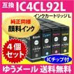 〔ゆうメール 送料無料〕 IC92Lシリーズ 4色セット IC4CL92L 純正同様 顔料インク (ICBK92L,ICC92L,ICM92L,ICY92L) 〔互換インク〕