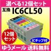 〔ゆうメール 送料無料〕 エプソン IC6CL50 選べる12個セット (純正同様 染料インク) 〔互換インク〕