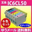 〔ゆうメール 送料無料〕 IC6CL50 6色セット 〔互換インク〕 純正同様 染料インク