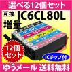 〔ゆうメール 送料無料〕 エプソン IC6CL80L 選べる12個セット 増量タイプ (純正同様 染料インク) 〔互換インク〕