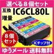 〔ゆうメール 送料無料〕 エプソン IC6CL80L 選べる8個セット 増量タイプ (純正同様 染料インク) 〔互換インク〕