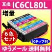 〔ゆうメール 送料無料〕 IC6CL80L 6色セット 増量 〔互換インク〕 純正同様 染料インク