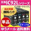 〔ゆうメール 送料無料〕 IC92Lシリーズ 純正同様 顔料インク 単色(お選びください ICBK92L/ICC92L/ICM92L/ICY92L) 〔互換インク〕
