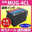 MUG-4CL 互換インク 4色セット エプソン EW-052A EW-452A用 EPSON プリンターインク MUG-BK MUG-C MUG-M MUG-Y 目印 マグカップ