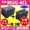 MUG-4CL 互換インク 4色セット+黒2個 6個セット エプソン EW-052A EW-452A用 EPSON プリンターインク MUG-BK MUG-C MUG-M MUG-Y 目印 マグカップ
