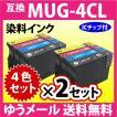 MUG-4CL 互換インク 4色セット×2セット エプソン EW-052A EW-452A用 EPSON プリンターインク MUG-BK MUG-C MUG-M MUG-Y 目印 マグカップ