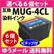 MUG-4CL 互換インク 選べる6個セット エプソン EW-052A EW-452A用 EPSON プリンターインク MUG-BK MUG-C MUG-M MUG-Y 目印 マグカップ