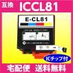 〔宅配便 送料無料〕 エプソン ICCL81 4色一体タイプ 互換インクカートリッジ〔互換インク〕