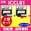 〔宅配便 送料無料〕 エプソン ICCL81 4色一体タイプ 互換インクカートリッジ お得な2個セット 〔互換インク〕
