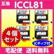 〔宅配便 送料無料〕 エプソン ICCL81 4色一体タイプ 互換インクカートリッジ 4個セット 〔互換インク〕