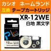 カシオ ネームランド用 テープカートリッジ XR-12WE 〔互換〕