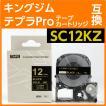 キングジム テプラPro用 テープカートリッジ SC12KZ(強粘着タイプ) 〔互換〕