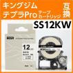 キングジム テプラPro用 テープカートリッジ SS12KW(SS12Kの強粘着) 〔互換〕