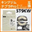 キングジム テプラPro用 テープカートリッジ ST9KW(ST9KWの強粘着) 〔互換〕