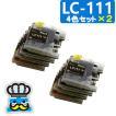 インク福袋 ブラザー LC111 4色セット×2 プリンターインク 互換インクカートリッジ brother
