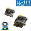 ブラザー LC111 4色セット+黒 プリンターインク   互換インクカートリッジ brothr