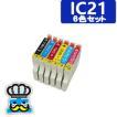 プリンターインク EPSON エプソン IC21 6色セット 互換インク IC6CL21 対応プリンタ: PM-940C