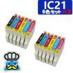 インク福袋 EPSON エプソン IC21  6色セット×2 互換インク  PM-940C