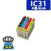 プリンターインク EPSON エプソン IC31  4色セット 互換インク IC4CL31 対応プリンタ: PX-V500 PX-A550 PX-V600