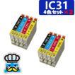 インク福袋 EPSON エプソン IC31  4色セット×2 互換インク PX-V500 PX-A550 PX-V600