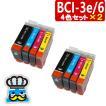 インク福袋 CANON キャノン BCI-3e/6  4色セット×2 互換インク MP740|MP710|560i