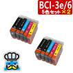 インク福袋 CANON キャノン BCI-3e/6  5色セット×2 互換インク865R|860i