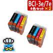 インク福袋 CANON キャノン BCI-3e/7e  4色セット×2 互換インクiP4100|iP3100