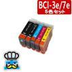 プリンターインク CANON キャノン BCI-3e/7e  5色セット 互換インク 対応機種:MP790 MP770 iP4100R