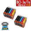 インク福袋 CANON キャノン BCI-3e/7e  5色セット×2 互換インク MP790|MP770|iP4100R